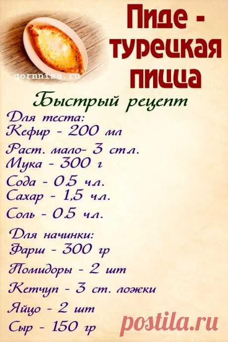 Пиде - турецкая пицца. Быстрый рецепт | ГОРНИЦА