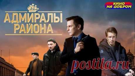 Адмиралы района (2020) Детектив