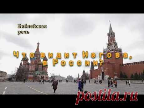 What is seen by Jehovah in Russia?