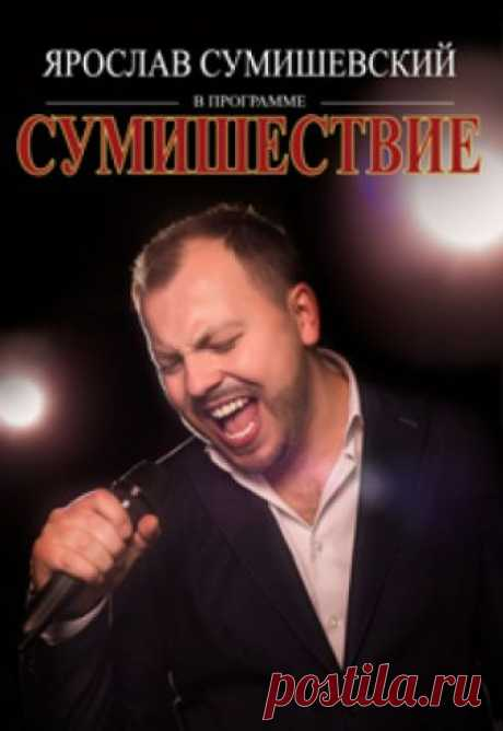 Ярослав Сумишевский в программе СУМИШЕСТВИЕ. Юбилейный тур