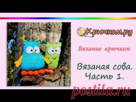 Вязаная сова крючком. Часть 1. Игрушка крючком. Совушка крючком. Crochet toy Owl