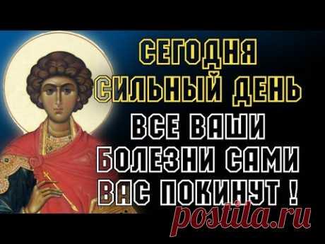 СЕГОДНЯ ОЧЕНЬ СИЛЬНЫЙ ДЕНЬ, ВСЕ ВАШИ БОЛЕЗНИ САМИ ВАС ПОКИНУТ! Вечерняя молитва Господу Богу