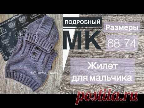 МК «Жилет с капюшоном» на размеры 68-74/подробный МК