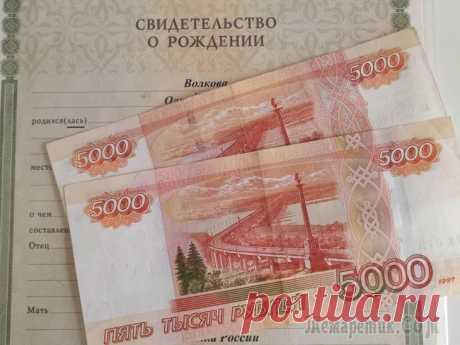 Если ребенку исполнилось 16 лет в 2020 году до 1 июля 2020 ему положена выплата в размере 10000 рублей. Владимир Путин в ходе выступления перед россиянами 11 мая 2020 года утвердил новую выплату на детей от 3 до 16 лет в размере 10 000 рублей.
