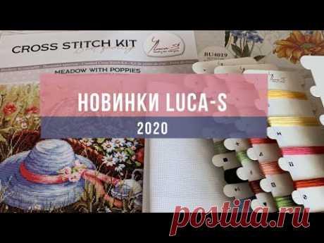 Вышивальные новинки Luca-S, лето 2020