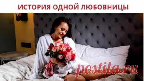 Мне нравится быть любовницей женатого мужчины