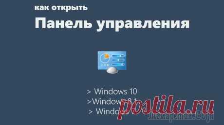 Тысяча и один способ, как открыть Панель управления в Windows 7 и выше Все вы наверняка знаете о Панели управления в операционной системе Windows. Конечно, мы в курсе, что и вы в курсе, для чего эта панель существует и как её открыть.Однако не всем известно, что к данно...