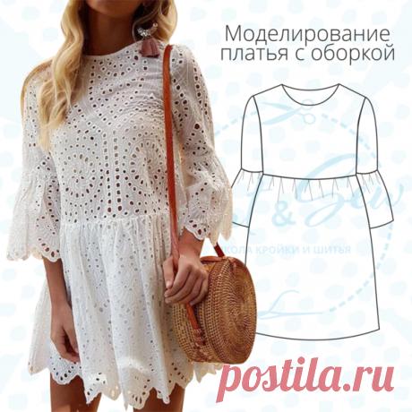 Моделирование платья | Школа шитья CUT&SEW | Яндекс Дзен