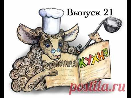 Войлочная кухня, выпуск 21. Татьяна Сухопарова. Материалы для нуновойлока