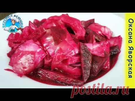 Как замариновать капусту? Капуста лепесток со свеклой. Рецепт маринованной капусты на зиму.