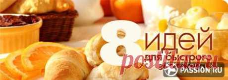 8 идей для быстрого завтрака | passion.ru