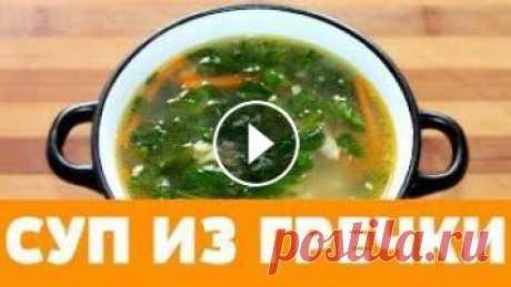 Суп из гречки, вкусно, просто и полезно! #суп #гречка #картофель #курица #бульон РЕЦЕПТ: 1. КУРИЦА - 1 ШТ.; 2. ЛУК - 2 ШТ.; 3. МОРКОВЬ - 2 ШТ.; 4. ГРЕЧКА - 1/2 СТАК.; 5. КАРТОФЕЛЬ - 3 ШТ.; 6. ПЕТРУШКА - 1 ПУЧ.; 7. СОЛЬ ПО ВКУСУ. __...