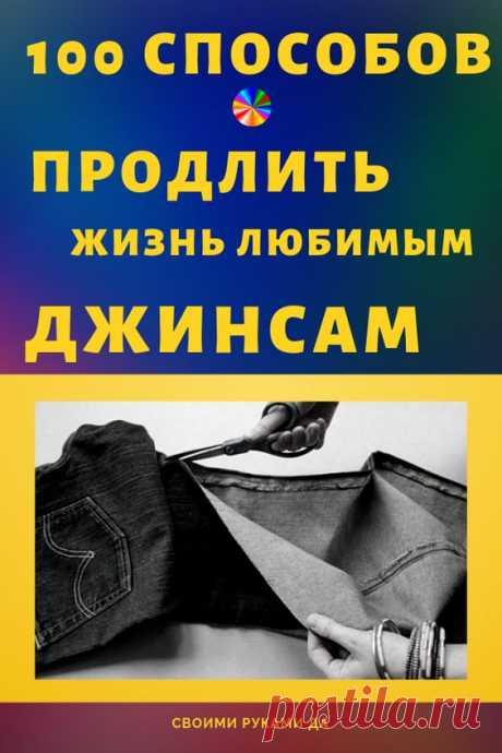 (21) Pinterest - Вдохновляющие и полезные идеи для переделки одежды из джинса. Идеи своими руками + мастер класс. | Мое