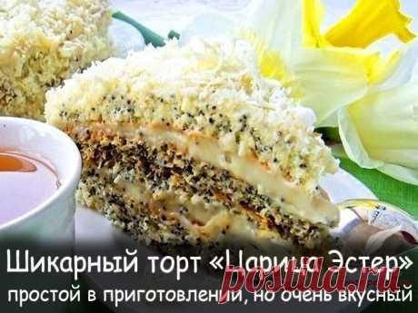"""Шикарный торт """"Царица Эстер"""" - Вкусные рецепты от Мир Всезнайки"""