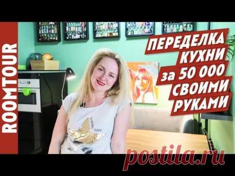 Переделка кухни СВОИМИ РУКАМИ за 50000 рублей! Дизайн интерьера. Обзор кухни после ремонта. Рум тур - YouTube