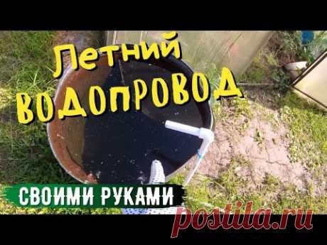 Показываю летний водопровод для дачи и частного дома - YouTube