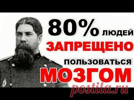 Академик Бехтерев: 80% ЛЮДЕЙ СДЕЛАЮТ СЛАБОУМНЫМ себя сами!