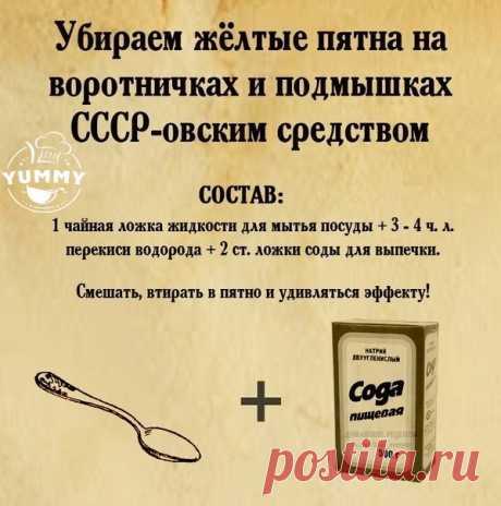 Избавляемся оm желmых пяmен методом из СССР:  #советы@mir_hitrostey
