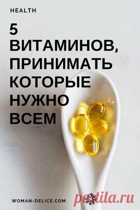 5 витаминов, принимать которые нужно всем нам – Woman & Delice