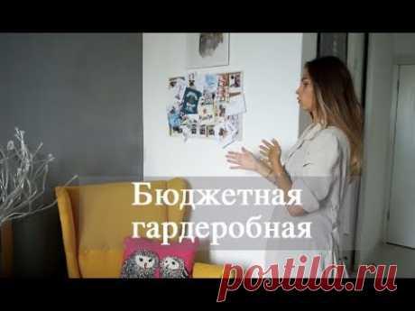 Как сделать ГАРДЕРОБНУЮ за 15 тысяч рублей? | Vittoria Selina