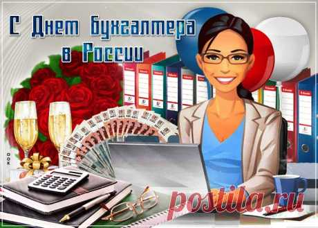 Картинки с Днем Бухгалтера России | ТОП Картинки