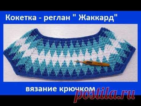 """Кокетка - РЕГЛАН """"Жаккард"""" ,  Вязание КРЮЧКОМ ( В № 233)"""