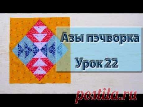 """Курс """"Азы пэчворка"""". Урок 22. Блок из треугольников."""