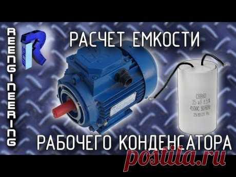 Подбор рабочего конденсатора для электродвигателя.