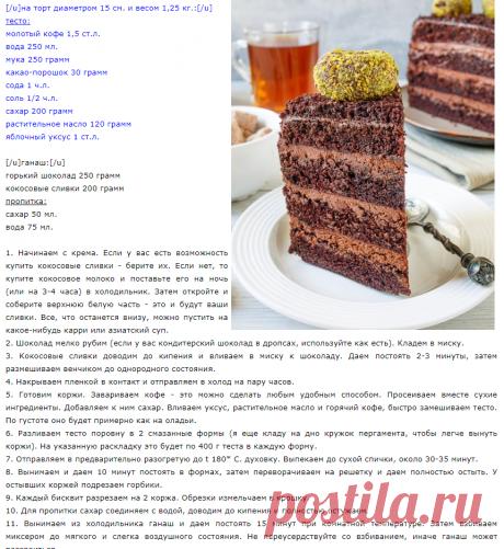La torta magra de chocolate