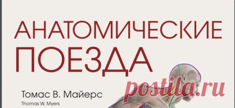 Анатомические поезда_Томас Майерс.pdf