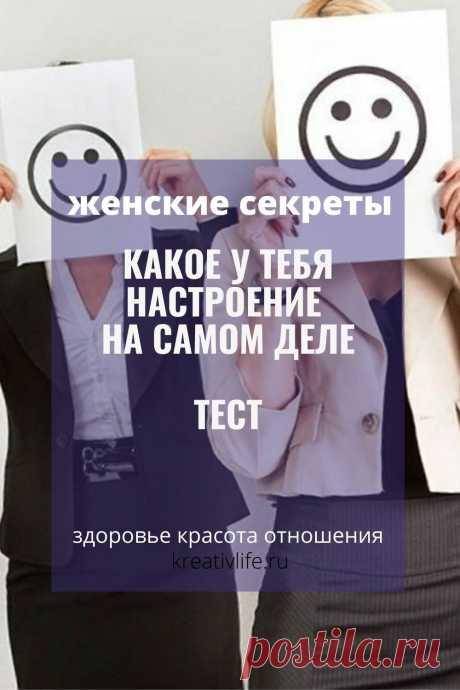 Тест: твое настроение