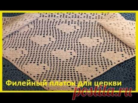 ПЛАТОК в Церковь, Филейное вязание КРЮЧКОМ,crochet shawl (Шаль № 171)