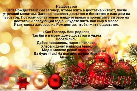 Почему рождественские гадания самые достоверные, а заговоры – самые сильные? Бонус: 12 рождественских заговоров на счастье | Звездочка | Яндекс Дзен