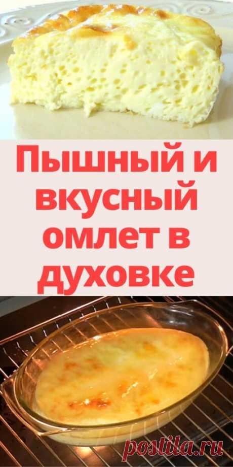 Пышный и вкусный омлет в духовке - My izumrud