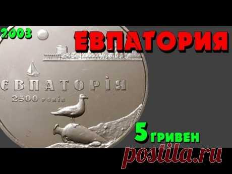 2500 лет Евпатории, 5 гривен, нейзильбер, 2003 год (Обзор монеты) 2500 років Євпаторії - YouTube