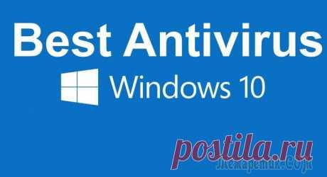 Лучшиe aнтивиpуcы для Windows 10 Доброго времени суток, друзья. Очень часто на просторах интернета я встречаю вопросы пользователей о том, какая антивирусная программа станет отличным выбором для «десятки». Причём мнения и результаты...