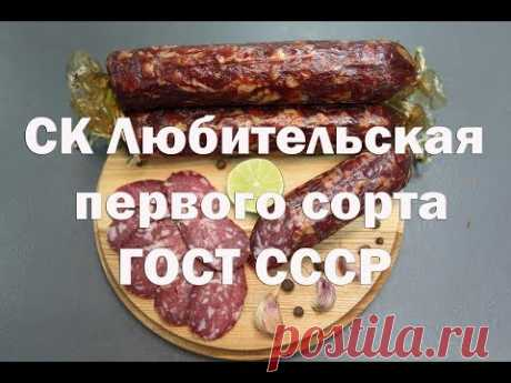 Колбаса любительская сырокопченая первого сорта, по ГОСТу в домашних условиях.