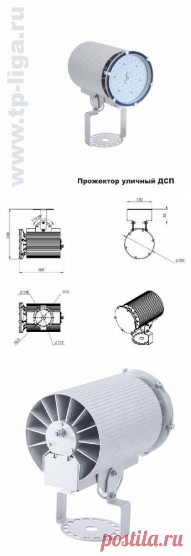 Прожектор уличный ДСП  70-90-125 Вт