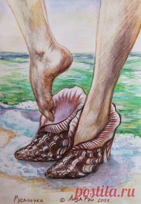 Лиза Рэй - Русалочка, 2021, #цветныекарандаши #скетч #ракушки #сюрреализм #море #туфли #surreal #ЛизаРэй #ступни #ноги