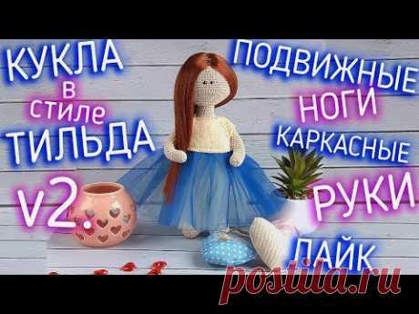 Мастер-класс кукла в стиле тильда. Вязание крючком куклы для начинающих.