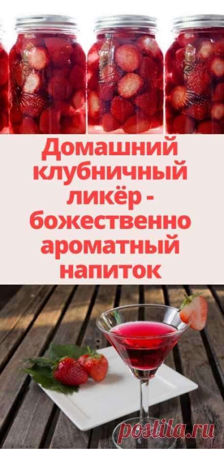 Домашний клубничный ликёр - божественно ароматный напиток - My izumrud