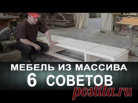 Мебель из массива. Шесть советов