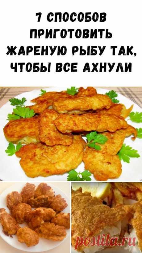 7 способов приготовить жареную рыбу так, чтобы все ахнули - Интересный блог