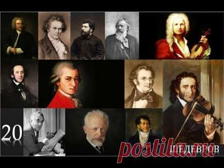 20 MASTERPIECES OF GREAT COMPOSERS