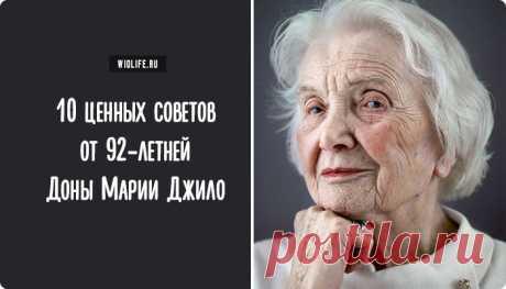 """10 ценных советов от 92-летней Доны Марии Джило Дона Мария Джило, дама 92 лет, маленькая и настолько элегантна, что ею нельзя не восхищаться. Вот что она ответила на вопрос """"Как оставаться молодым?"""""""