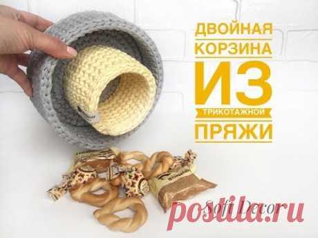 КОРЗИНА ИЗ ТРИКОТАЖНОЙ ПРЯЖИ. Корзина с двойными стенками. Вasket crochet yarn