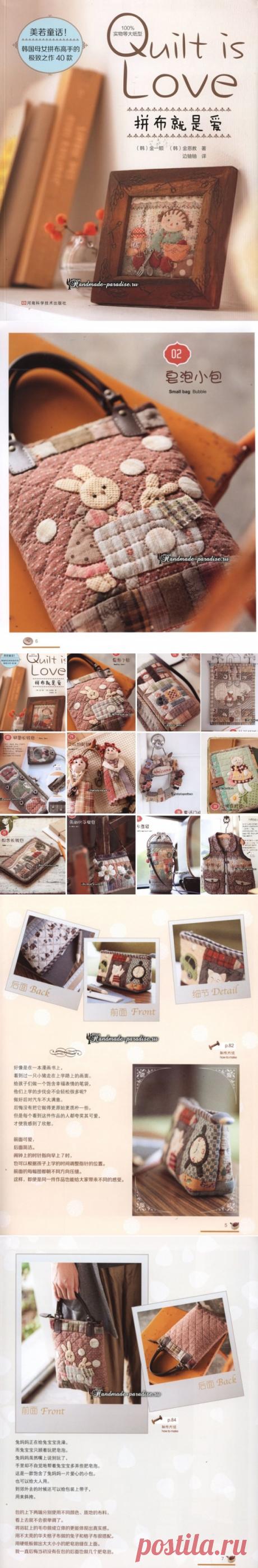 Японский пэчворк. Журнал «Quilt is LOVE» - Handmade-Paradise