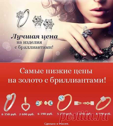 Ювелирный интернет магазин НЕБО в АЛМАЗАХ - купить ювелирные украшения с бриллиантами - ювелирные изделия из золота