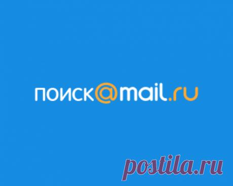 Поиск Mail.Ru. Находите информацию, соответствующую вашим запросам!