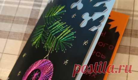 Новогодние открытки своими руками: как сделать открытку на Новый год 2021
